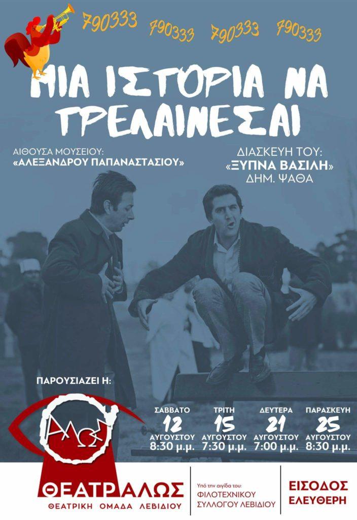 Πραγματοποιήθηκε και η δεύτερη παράσταση της θεατρικής ομάδας ΘΕΑΤΡΑΛΩΣ