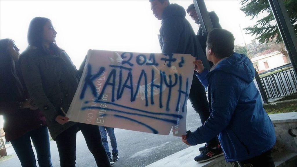 Κατάληψη στο Λύκειο Λεβιδίου (pics)