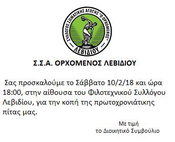 Κοπή πίτας για τον Σ.Σ.Α. ο Ορχομενός Λεβιδίου