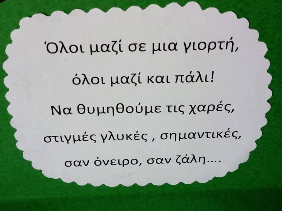 Αποχαιρετιστήρια θεατρική παράσταση από το Δημοτικό Σχολείο Λεβιδίου.