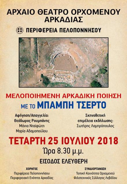 Μουσική Εκδήλωση στο Αρχαίο Θέατρο Ορχομενού