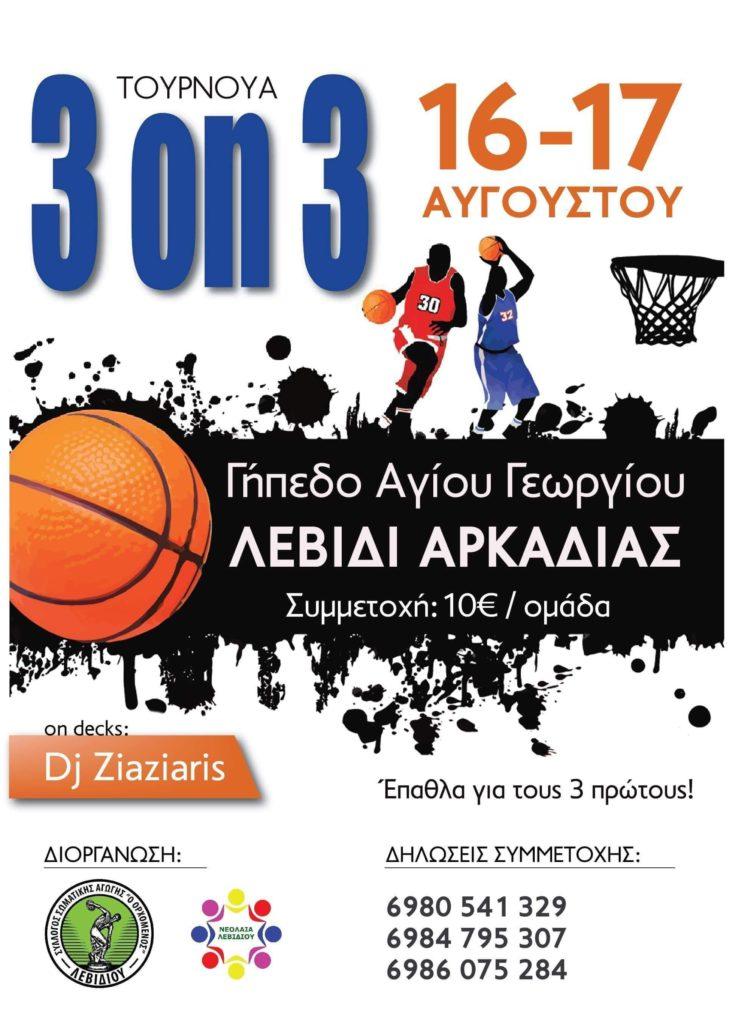 Τουρνουά 3on3 στο Λεβίδι