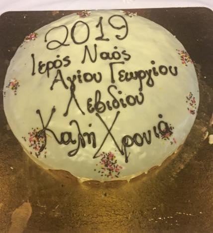 Κοπή πίτας Ιερού Ναού Αγίου Γεωργίου Λεβιδίου (pics)