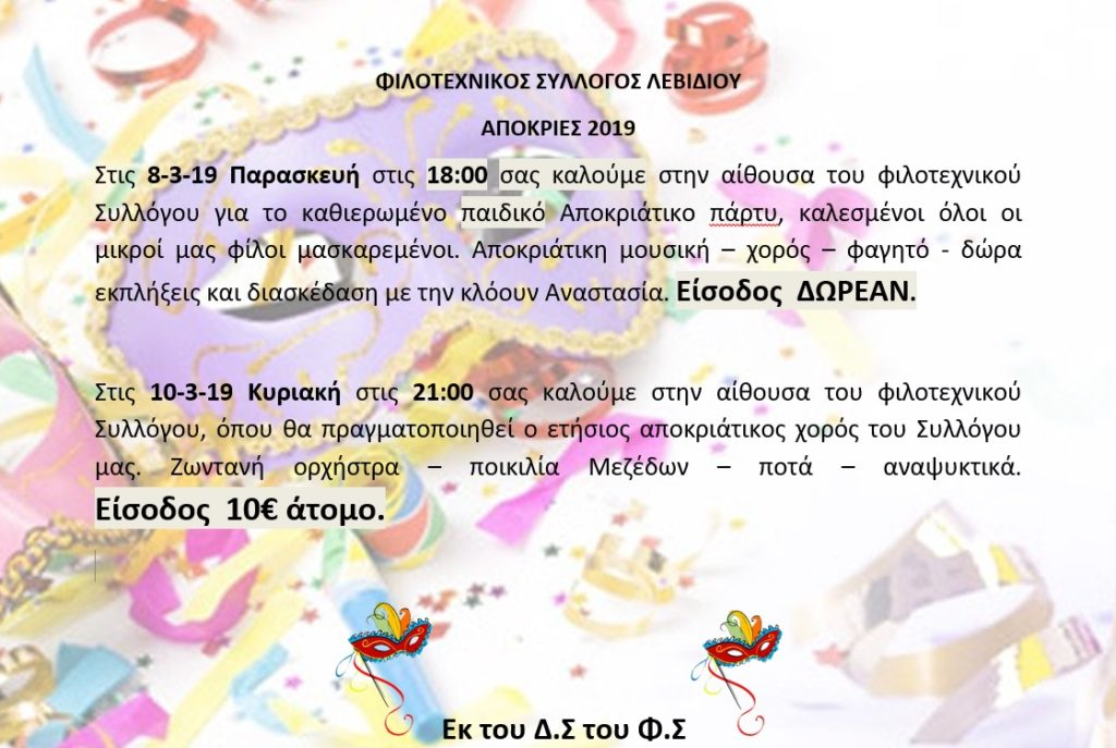 Αποκριάτικες εκδηλώσεις από το Φιλοτεχνικό Σύλλογο Λεβιδίου