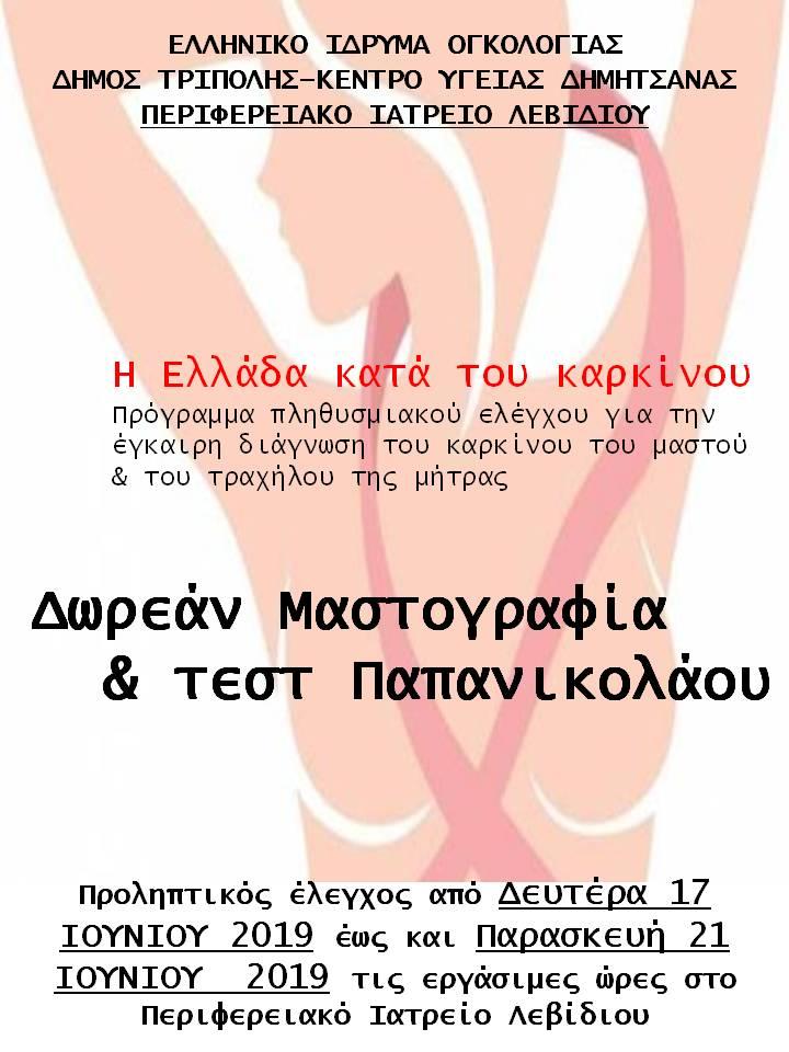 Δωρεάν Μαστογραφία  & τεστ Παπανικολάου στο Ιατρείο Λεβιδίου