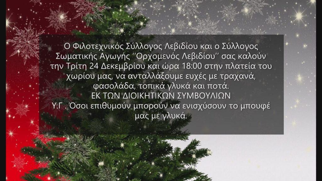 Χριστουγεννιάτικη εορτή στο Λεβίδι