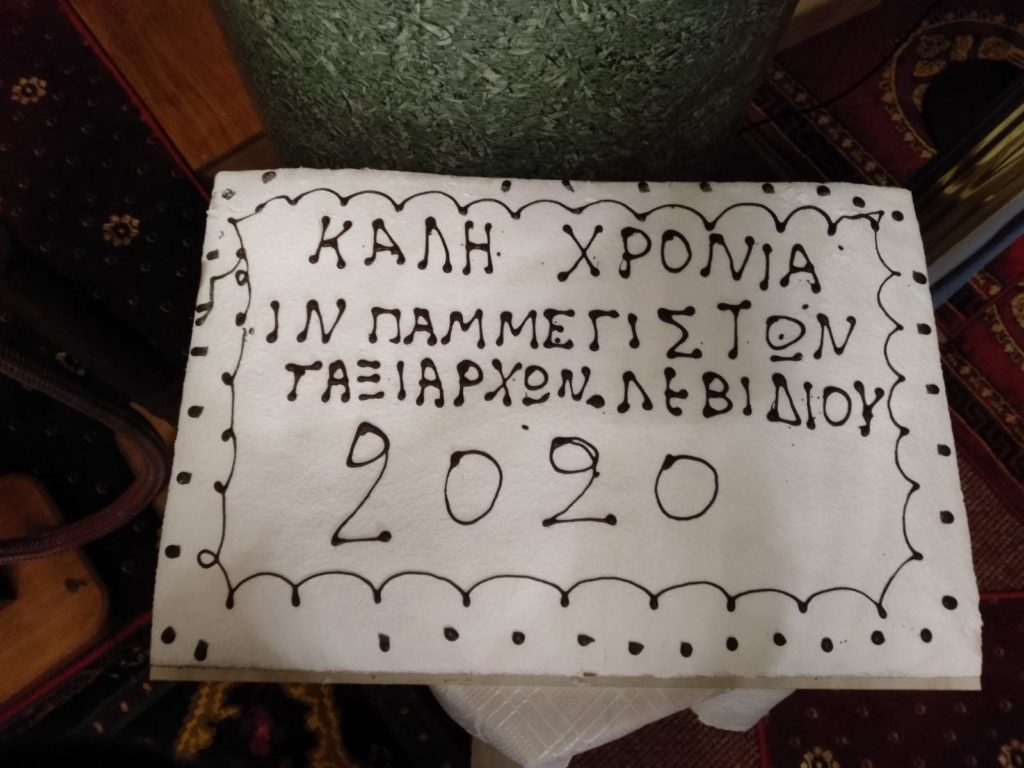 Κοπή πίτας από τον Ιερό Ναό Παμμεγίστων Ταξιαρχών Λεβιδίου